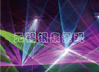 Colored laser show system