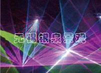 彩色激光表演系统